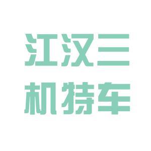 江汉三机特车logo