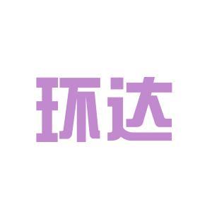 上海环达电脑logo