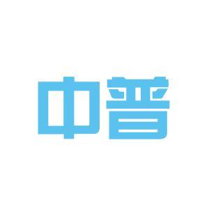 中普logo