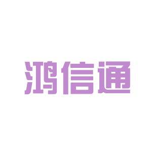 鸿信通logo