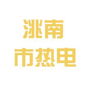 洮南热电厂logo