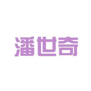 潘世奇物流logo