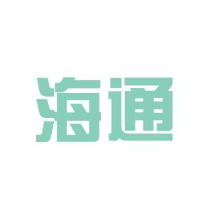 慈溪海通集团logo