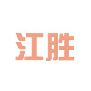 江胜贸易logo