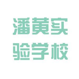 潘黄实验学校logo