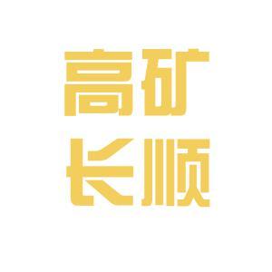 贵州高矿重工logo