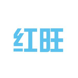 红旺购物广场logo