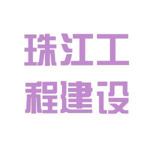 广州珠江监理logo