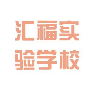 汇福实验学校logo