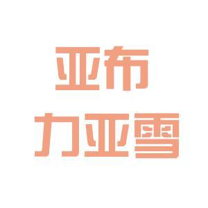 亚布力logo