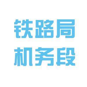 佳木斯机务段logo