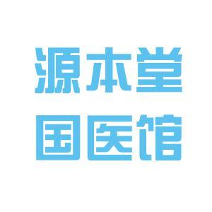 淮安源本堂国医馆logo
