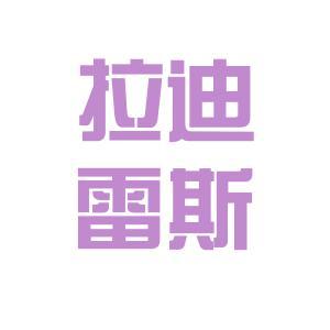 拉迪雷斯服饰logo