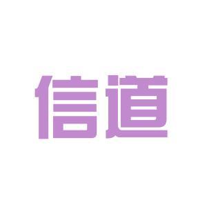 济宁信道服饰有限公司logo