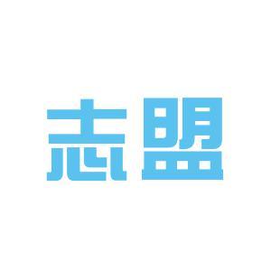 厦门志盟科技网络有限公司logo