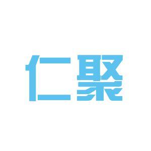 仁聚商贸logo