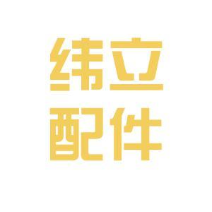 纬立资讯配件logo
