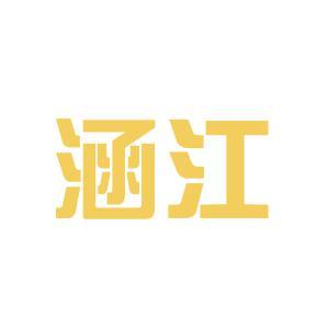 涵江医院logo
