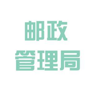 聊城邮政局logo