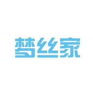 湖北梦丝家有限责任公司logo