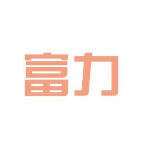 富力机械制造logo