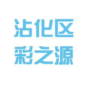 彩之源廣告傳媒logo