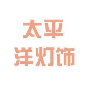 灯饰公司logo