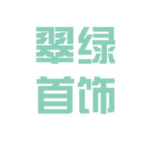 翠绿首饰logo