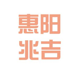 惠阳兆吉鞋业logo