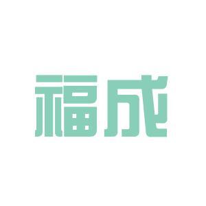 福成集团logo