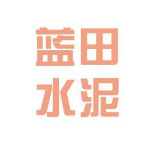蓝田水泥logo