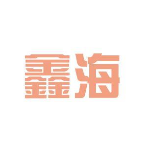 鑫海药业logo