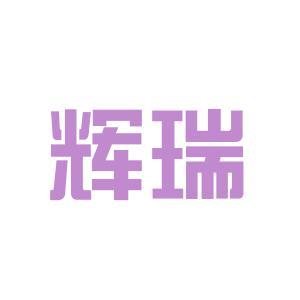 辉瑞研发中心logo