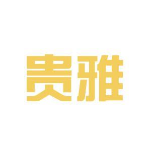 贵雅照明logo