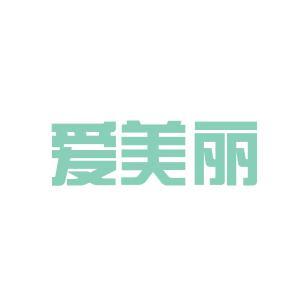 爱美丽服装店logo