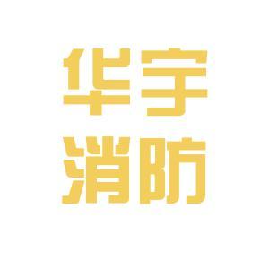 华宇消防logo