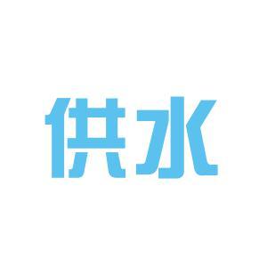 供水公司logo