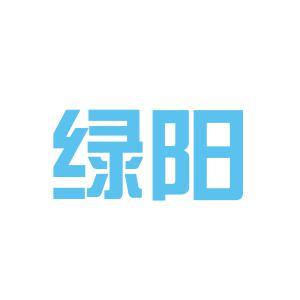 绿阳商贸logo