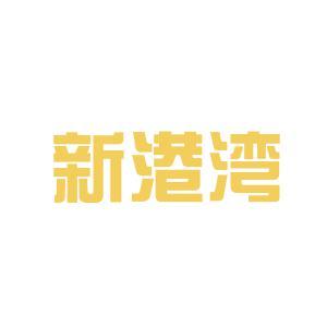 广西新港湾logo
