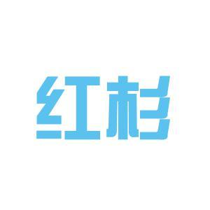 红杉地产logo