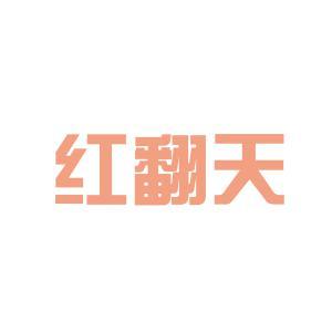 红翻天食品logo