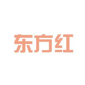 东方红logo