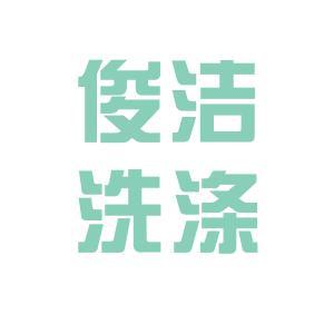洗涤有限公司logo