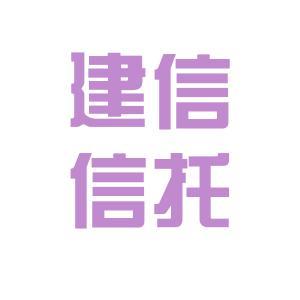 建信信托有限责任公司logo