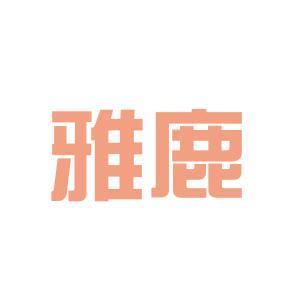 江苏雅鹿集团logo