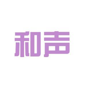 和声机构logo