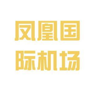 三亚机场logo