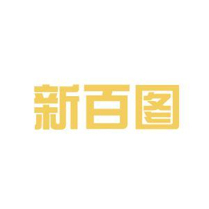 新百logo
