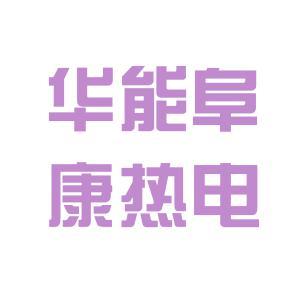 华能阜康电厂logo