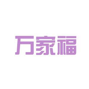 万家福超市logo